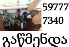 კანალიზაციის გაწმენდა ტროსით გამოძახებით-597777340