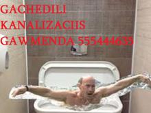 KANALIZACIIS GAWMENDA / TBILISIS KANALIZACIA / 555444635