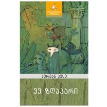 ბიბლუსი ლიტერატურული ოდისეა  33 ზღაპარი