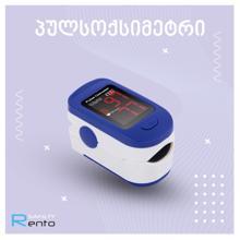 rento პულსოქსიმეტრი