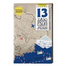 მორინ ჯონსონი - 13 პატარა ლურჯი კონვერტი