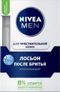 Nivea  გაპარსვის შემდგომი ლოსიონი Nivea მგრძნობიარე კანისთვის 100 მლ