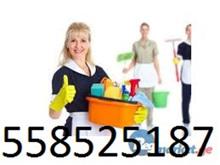 დამლაგებელი გამოძახებით-558525187-სახლის დალაგება