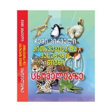 ცხოველები - ჩემი პირველი კითხვების და პასუხების წიგნი
