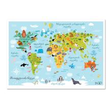 Bookids საბავშვო რუკა