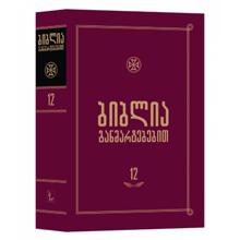 ბიბლია განმარტებებით (12)