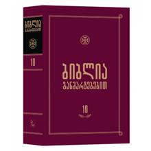 ბიბლია განმარტებებით (10)