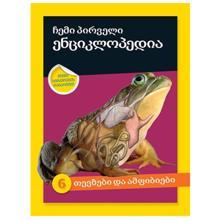პალიტრა L ჩემი პირველი ენციკლოპედია წიგნი 6 (თევზები და ამფიბიები)