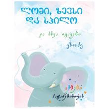 პალიტრა L ამბები პატარებისთვის - ლომი, ზევსი და სპილო და სხვა იგავები