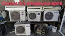 Vibarebt kondicionerebs adgilze misvlit moxsnit