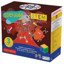 Atom Kids სათამაშო ვულკანი