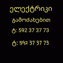 ელექტრიკი 592 37 37 73
