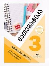 მათემატიკა 3 (ტესტების რვეული)