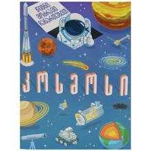 პალიტრა L კოსმოსი - წიგნი მოძრავი ჩანართებით