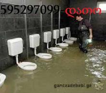 სანტექნიკი თბილისი / კანალიზაციის გაწმენდა თბილისი / 595297099