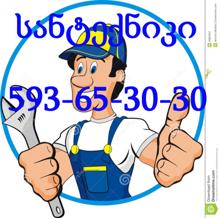 სანტექნიკი თბილისში santeqniki tbilisshi 593653030