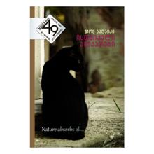 პალიტრა L ჯონ აპდაიკი - ისთვიქელი ალქაჯები #16