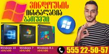 ვინდოუსის გადაყენება ბათუმში / Windows is gadayeneba batumshi