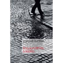 გამომცემლობა დიოგენე ● Diogene Publishers ჯულიან ბარნსი - დასასრულის განცდა (ET CETERA)