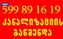 KANALIZACIIS GAWMENDA XELOSANI TBILISSHI-599891619