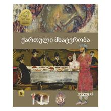 საქართველოს ილუსტრირებული ისტორია - ქართული მხატვრობა (9)