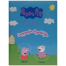 peppa pig - საუკეთესო მეგობრები