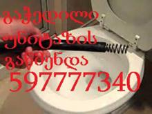 KANALIZACIIS GAWMENDA XELOSANI 24 SAATI-597777340