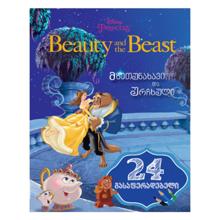 Disney მზეთუნახავი და ურჩხული - გასაფერადებელი წიგნი