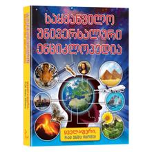 საყმაწვილო უნივერსალური ენციკლოპედია