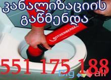 გაჭედილი უნიტაზის გაწმენდა 551 17 51 88 თბილისი kanalizaciis gawmenda 551175188 tbilisi