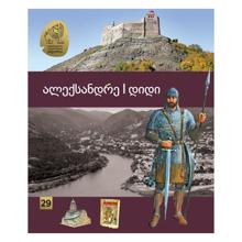 საქართველოს ილუსტრირებული ისტორია - ალექსანდრე I დიდი (29)