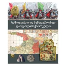 საქართველოს ილუსტრირებული ისტორია - სამეფოებად და სამთავროებად დაშლილი საქართველო (26)
