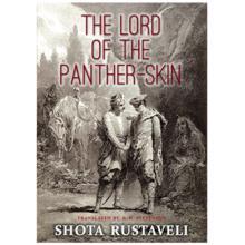 შოთა რუსთაველი - ვეფხისტყაოსანი the lord of the panther-skin