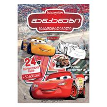 Disney მანქანები - გასაფერადებელი წიგნი