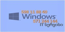 ვინდოუსის გადაყენება გადაყენება გამოძახებით ქუთაისში 598118840