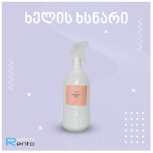 rento ხელის სადეზინფექციო ხსნარი ჟოლო (1ლ)