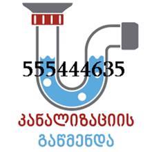 კანალიზაციის გაწმენდა ელექტროტროსით-555444635