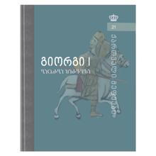 პალიტრა L ქართველი მეფეები 23ტ ბაგრატ III იმერეთის მეფე