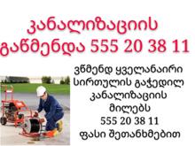 gawedili kanalizaciis gawmenda 555203811