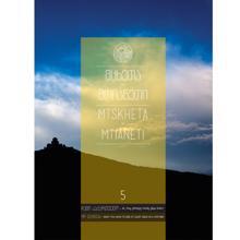 პალიტრა L ჩემი საქართველო - მცხეთა-მთიანეთი (ტომი 5)