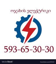 Eleqtriki eleqtrikosi gamodzaxebit ელექტრიკოსი ელექტრიკი