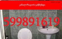 santeqniki , kanalizaciis gawmenda , 599891619