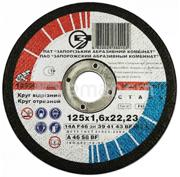 საჭრელი დისკი ლითონისთვის ЗАК 125x1.6x22.23 მმ