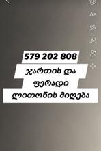jarts vibareb jarts ferad litonebs 579 202 808