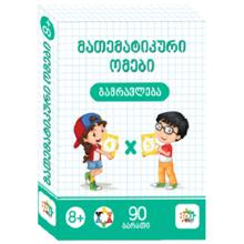 Edu Toys მათემატიკური ომები - გამრავლება